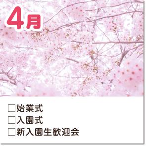 4月-始業式・入園式・新入園生歓迎会