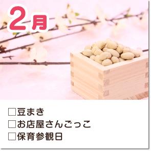 2月-豆まき・お店屋さんごっこ・保育参観日