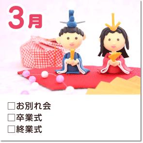 3月-お別れ会・卒業式・終業式