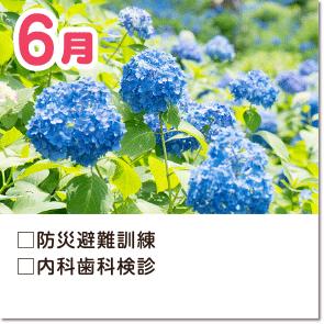 6月-防災避難訓練・内科歯科検診