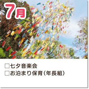 7月-亜七夕音楽会・お泊まり保育(年長組)