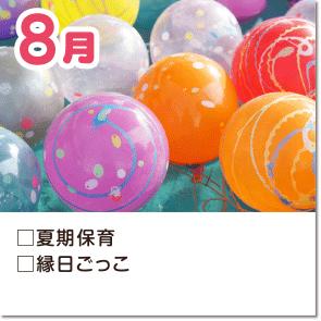 8月-夏期保育・縁日ごっこ