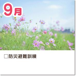 9月-尿検査・防災避難訓練