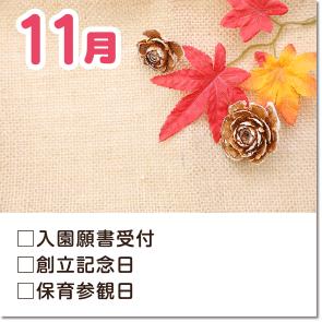 11月-入園願書受付・創立記念日・保育参観日