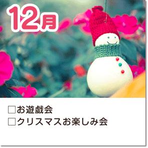 12月-お遊戯会・クリスマスお楽しみ会