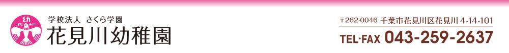 千葉県千葉市の花見川幼稚園